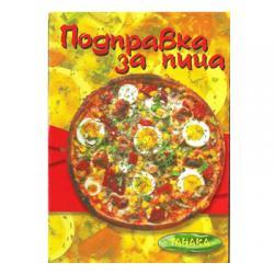 Подправка за пица Танака