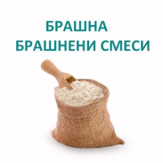 Брашна и брашнени смеси