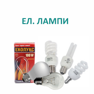 Ел. лампи