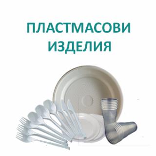 Пластмасови изделия
