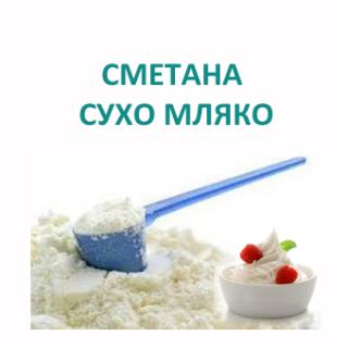 Сметана и сухо мляко