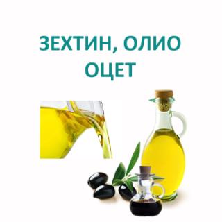 Зехтин, олио, масло